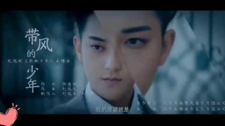 《带风的少年》黄子韬&刘宇宁 热血少年插曲