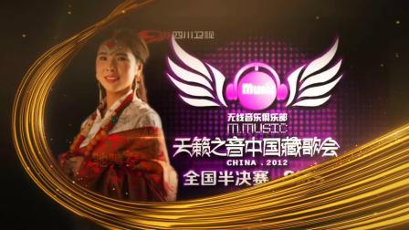 中国藏族原生态女歌手 藏歌会嘉宾-桑吉卓玛《宣传片头》