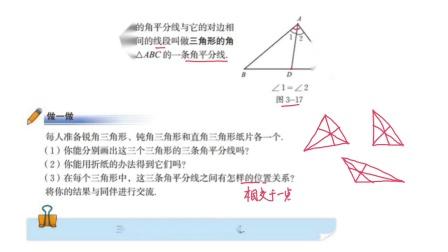 角平分线-三角形-七年级数学