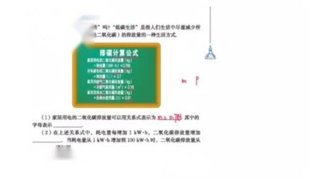 排碳公式-三角形-七年级数学