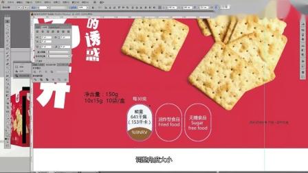网页设计 电商设计 平面设计 淘宝美工 系列零基础教程AI+PS-饼干包装盒设计