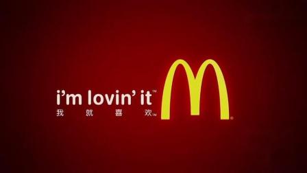 麦当劳广告合集