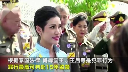 """""""试图和王后平起平坐""""泰国王妃被剥夺全部头衔 或被监禁高达15年"""