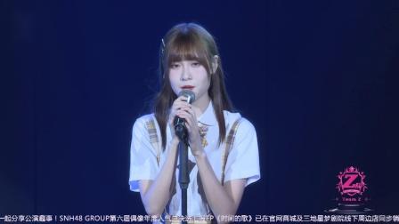 奇妙能力歌 GNZ48 王秭歆 20191020