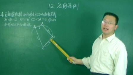人教版高中数学必修五 第一章 1.2 应用举例