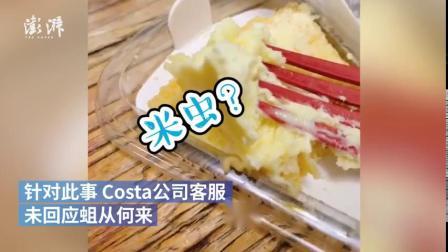 上海Costa回应蛋糕吃出蛆虫:检测合格,赔偿礼物和25元遭顾客退还