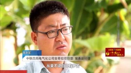"""安徽公共[新闻第一线]:活跃在中铁四局项目部的""""交流使者"""""""