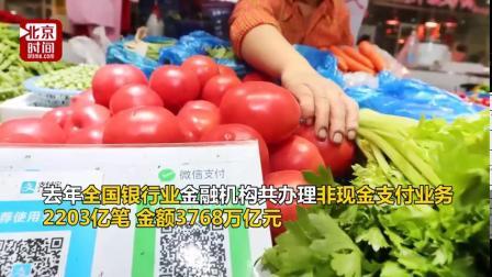 中国电子支付比例超八成全国人均持有5.44张银行卡