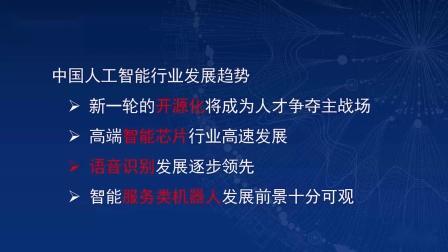 鸿卓课工场-中国人工智能行业发展趋势