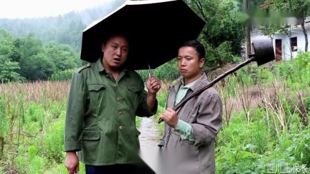 四川方言两个老表借伞一起用,半路闹矛盾都被淋湿,肚皮笑疼了