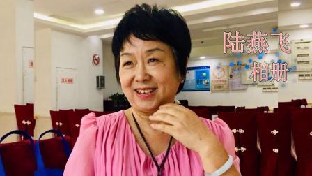 陆燕飞相册2019,10,22