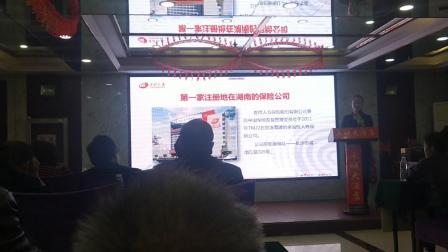 商丘中支培训部杨扬介绍吉祥人寿公司的发展情况(保险咨询15301111198)
