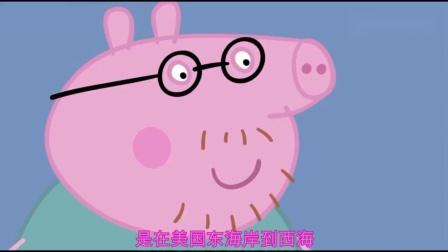 【挑战不要笑】你从未看过的郭德纲版小猪佩奇