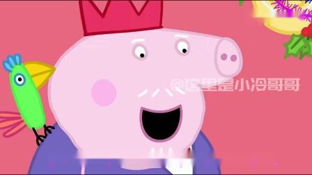 【搞笑鬼畜配音】用宋小宝的方式打开小猪佩奇(4)