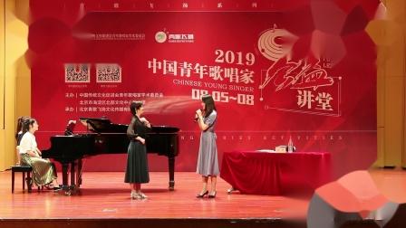 2019中国青年歌唱家公益讲堂 龚爽02
