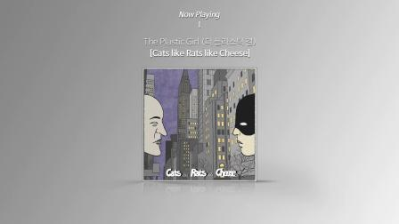 [Audio] The Plastic Girl (더 플라스틱 걸) - Cats Like Rats Like Cheese