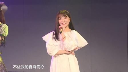 狼与自尊 SNH48 汪佳翎 冯晓菲 20191020