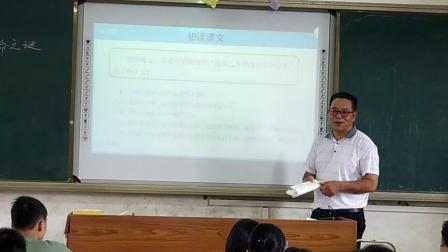 2019-2020学年第一学期六年级语文科《宇宙生命之谜》更古坑小学  吴茂金老师