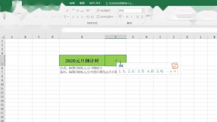 Excel技巧——制作倒计时天数