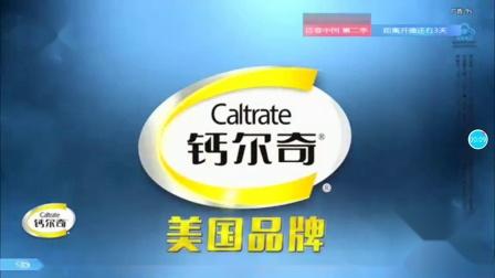 钙尔奇广告(深圳卫视)