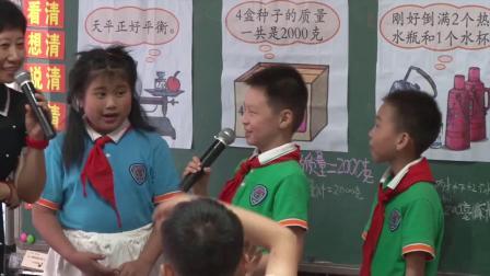 王君《认识方程》(四年级)黑龙江省大庆市兰德学校