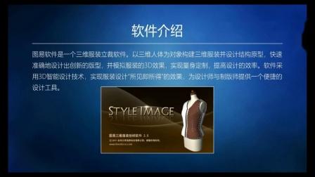 图易三维服装创样软件3.5:3D立裁软件