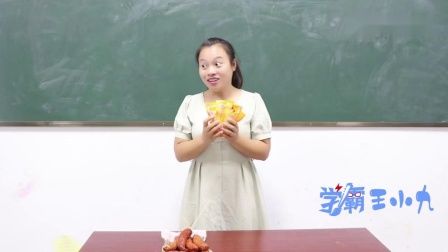 学生模拟拍卖会,女同学花251元的高价就拍下四根烤肠,太逗了