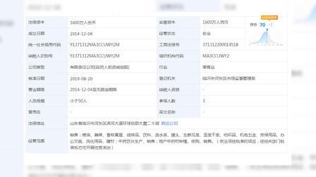 20191023临沂沂蒙红嫂军供服务有限公司项目