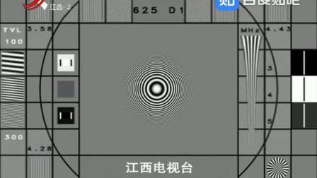 江西都市频道换台标全过程(2018年12月26日)