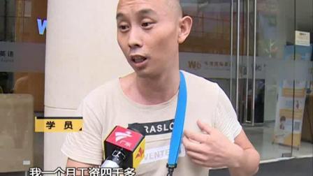 15、深圳:培训机构停课 一众学员何去何从