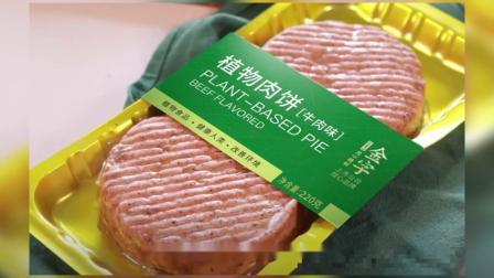 必胜客推出人造肉披萨你愿意去品尝吗?首款定价70RMB