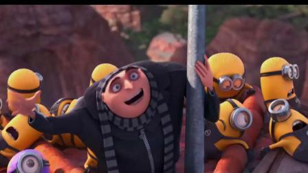 神偷奶爸2 格鲁解救紫色小黄人