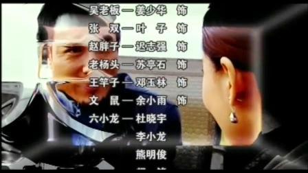 不负天职2009片尾曲