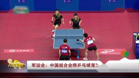 军运会:中国组合会师乒乓球混双决赛