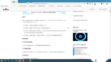 Kali Linux安装教程