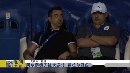 亚冠阿尔萨德被淘汰出局 哈维没能率队杀入亚冠决赛