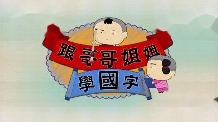 跟哥哥姐姐学国字  【本集学:比】欢乐谷 S 单元|布丁姐姐教大家学国字