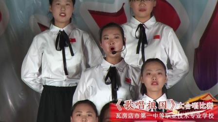 瓦房店市第一中等职业技术专业学校《歌唱祖国》大合唱比赛-17、18学前、18幼师