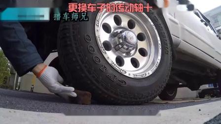 如何自己动手,更换汽车传动轴十字节(二)