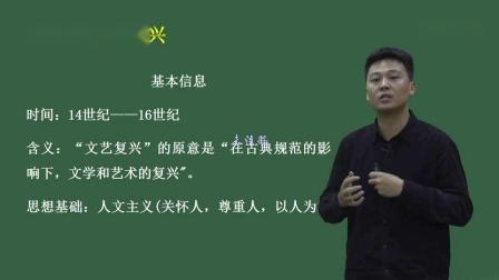2020安徽教师招聘考试-中小学美术-雷老师-7