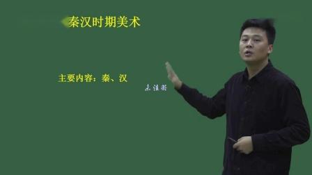 2020安徽教师招聘考试-中小学美术-雷老师-20