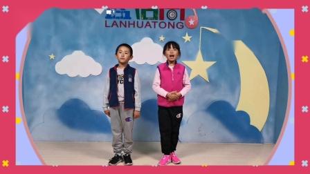 蓝话筒学员王天赫、王艺萌主持《天气预报》