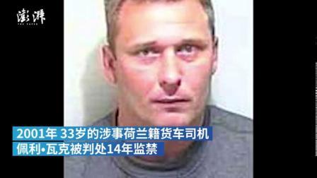 2000年多佛惨案58名中国人丧命:在装满西红柿的车厢内窒息而亡