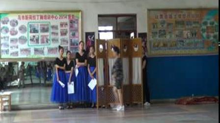 乌鲁木齐市新荷拉丁舞考级(内部视频)9