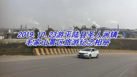 平陆县圣人涧镇毛家山景区旅游纪念相册