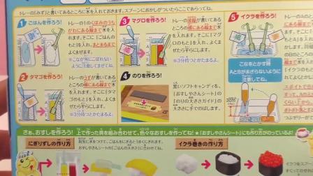 日本料理系列  DIY 自制手工食用 寿司Sushi 套装 展示