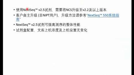 NextSeq HiSeq,NovaSeq测序仪日常维护和常见问题-第二部分