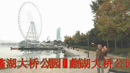 20191025周五晨练蠡湖大桥公园