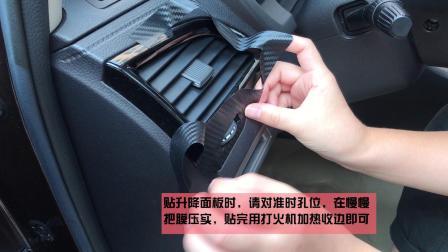 比亚迪S7安装视频
