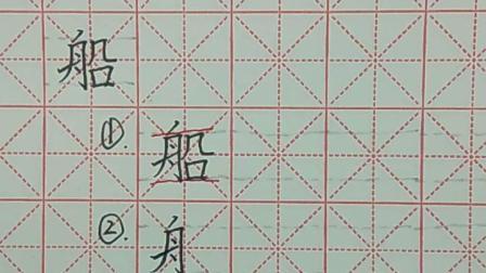 """秦公书院二年级上册生字""""船""""的写法"""